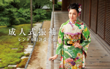 Adult ceremony – 成人式